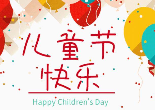 六一快乐!最好的儿童节礼物就是给孩子一个好颜值