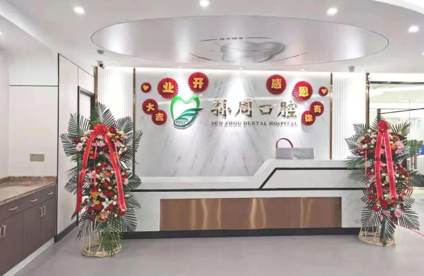 """喜讯:孙周口腔荣获""""2021年度芝罘区卫生健康系统文明健康示范单位""""荣誉称"""